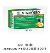 blackmores metapro advance 30 เม็ด 0