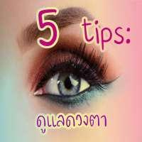 5-tips-ดูแลดวงตา